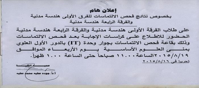 اعلان هام لطلاب الفرقة الأولى و الرابعه هندسه مدنيه