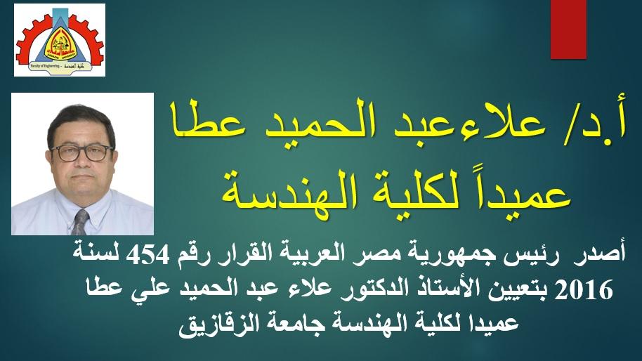 أ.د/ علاء عبد الحميد عطا عميداً لكلية الهندسة