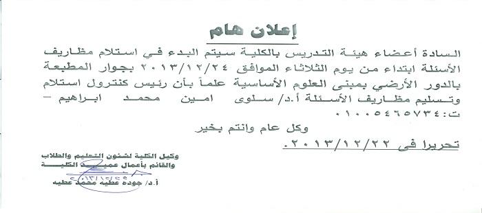 البدء في استلام مظاريف الأسئلة من يوم الثلاثاء 24/12/2013