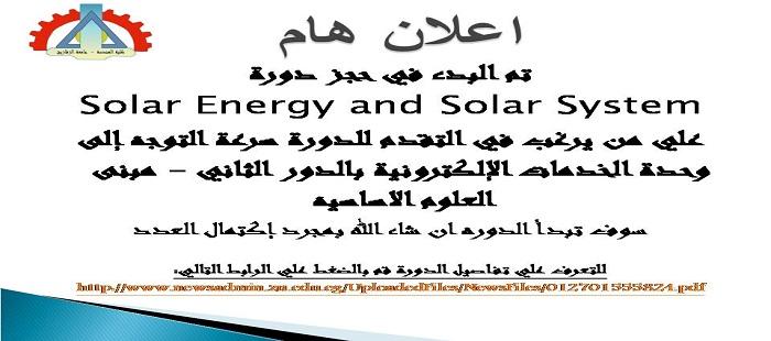 بدء حجز دورة  Solar Energy