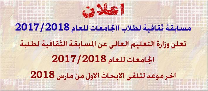 المسابقة الثقافية لطلاب االجامعات للعام 2017/2018