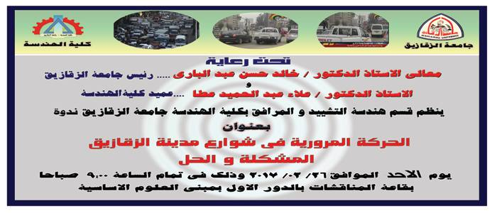ندوة عن الحركة المروريه في شوارع الزقازيق