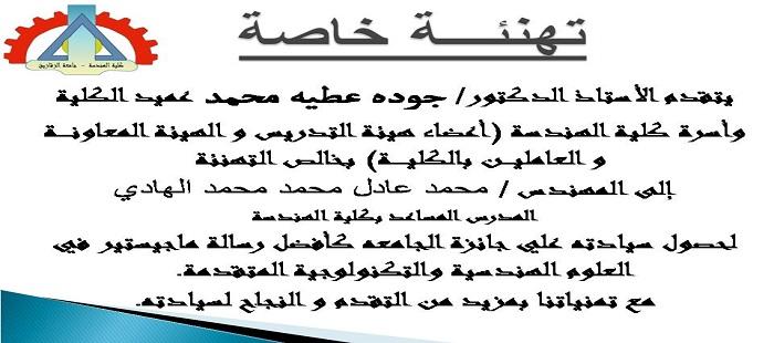تهنئه خاصة للمهندس محمد عادل الهادي لحصوله علي جائزة الجامعه كافضل رسالة ماجيستير
