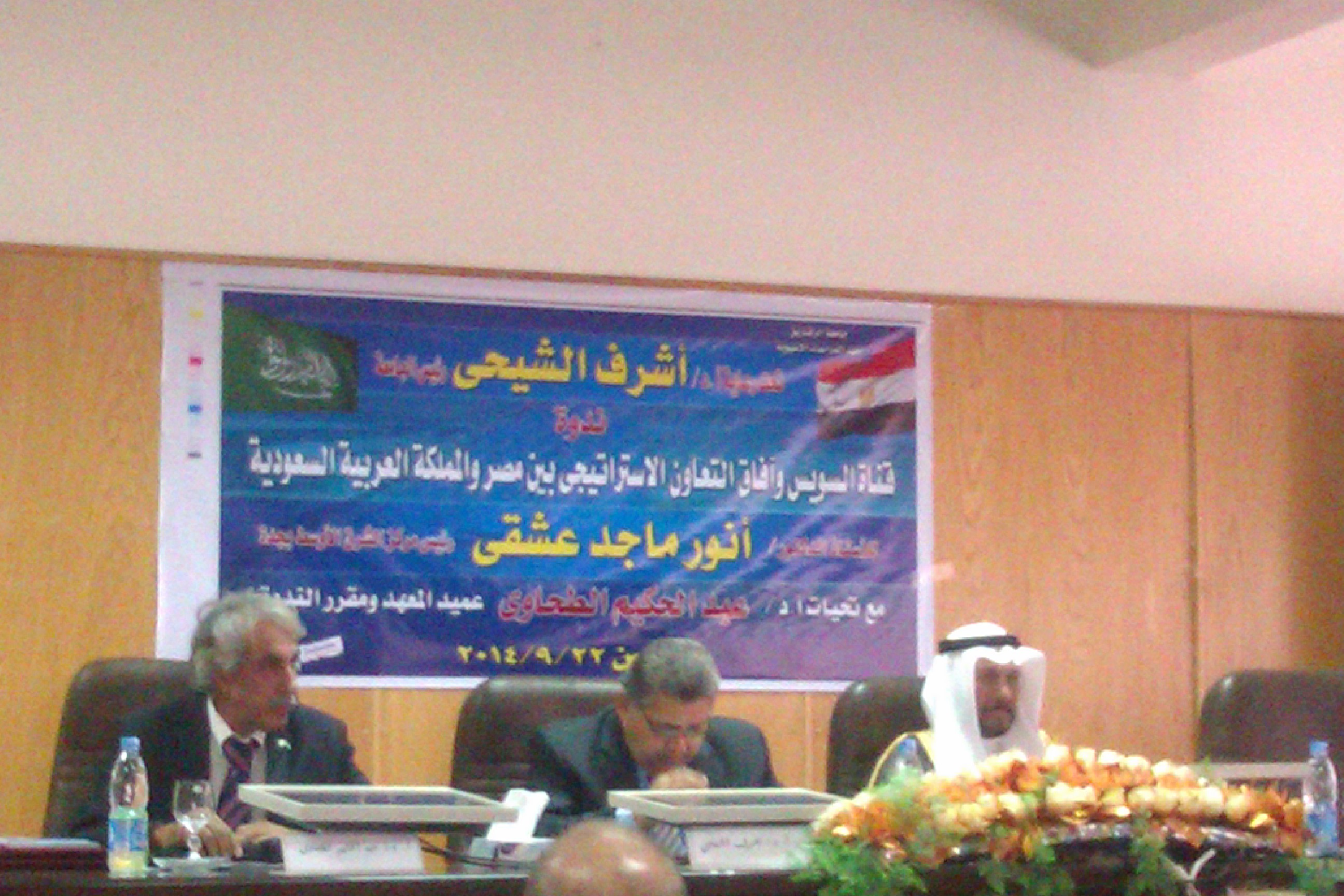 "Symposium on ""the Suez Canal and the prospects for strategic cooperation between Egypt and Saudi Arabia."""